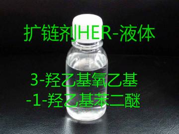 扩链剂HER 3-羟乙基氧乙基-1-羟乙基苯二醚-液体