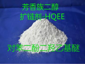 扩链剂HQEE|对苯二酚二羟乙基醚-固体