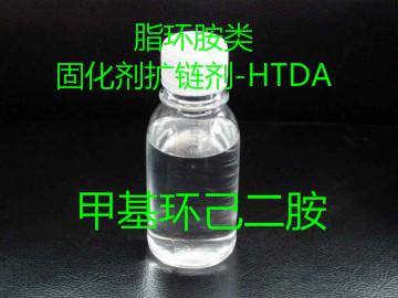 甲基环己二胺 脂环胺类固化剂扩链剂HTDA