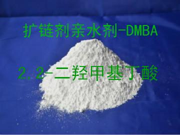 扩链剂DMBA 亲水剂DMBA 2,2-二羟甲基丁酸