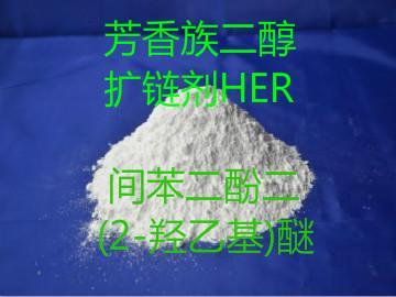扩链剂HER|间苯二酚二(2-羟乙基)醚-固体