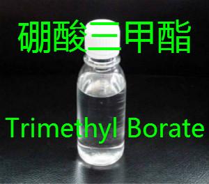 硼酸三甲酯