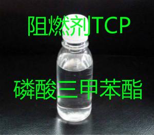 阻燃剂TCP 磷酸三甲苯酯