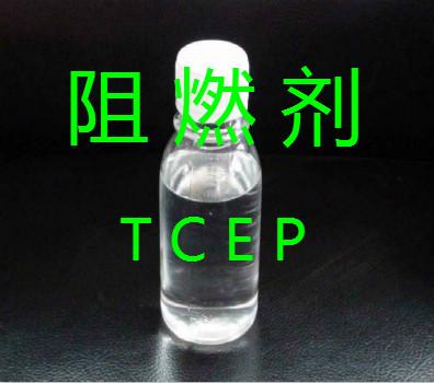 阻燃剂TCEP|磷酸三(2-氯乙基)酯