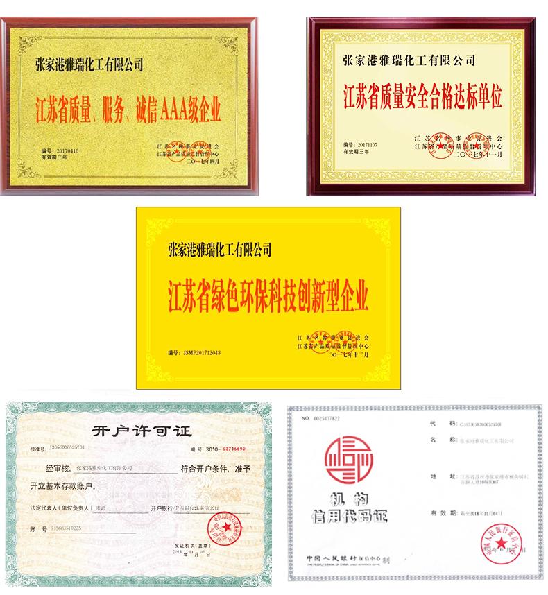 五个证书.jpg